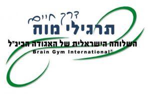 קינסיולוגיה חינוכית brain-gym-israel